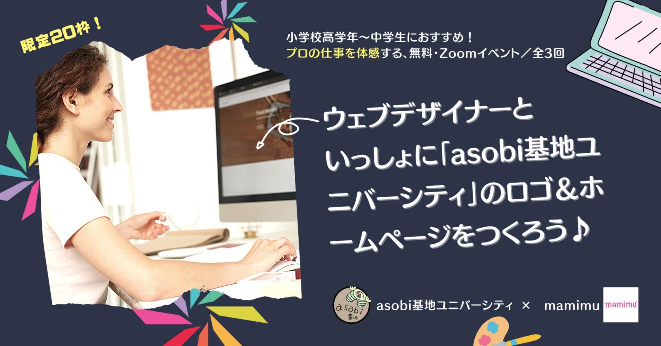 【小/中学生向け】Webデザイナーとロゴ&ホームページをデザインしよう。みんなのイメージやアイデアが形に♪【全3回・オンライン】