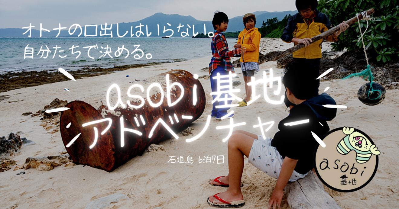asobi基地アドベンチャー2021 at 石垣島(6泊7日)6月・8月