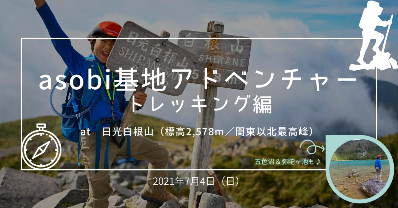 【7/4】asobi基地アドベンチャー トレッキング編 at 日光白根山(2,578m)